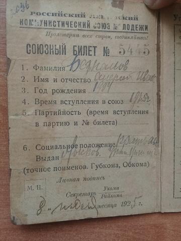 один из первых союзных билетов