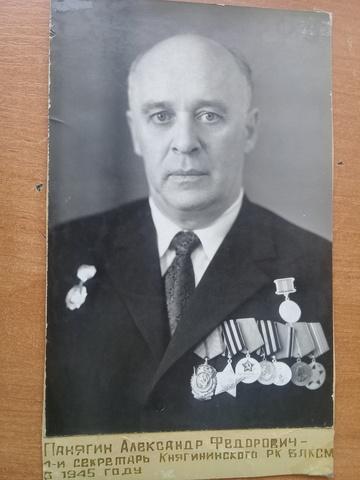 Панягин Александр Федорович