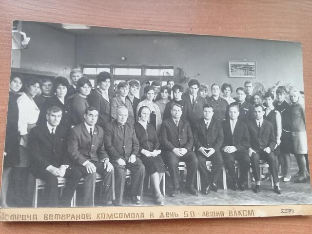 Встреча ветеранов комсомола в день 50-летия ВЛКСМ