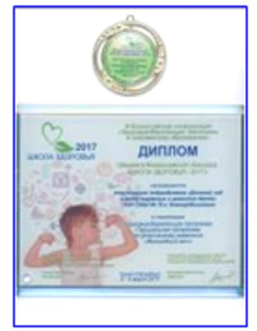 """""""Школа здоровья 2017"""""""