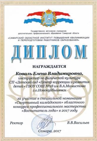 """Участие в областном конкурсе """"Воспитатель года 2017"""""""
