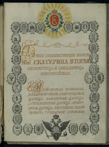 Манифест о вольности дворянства