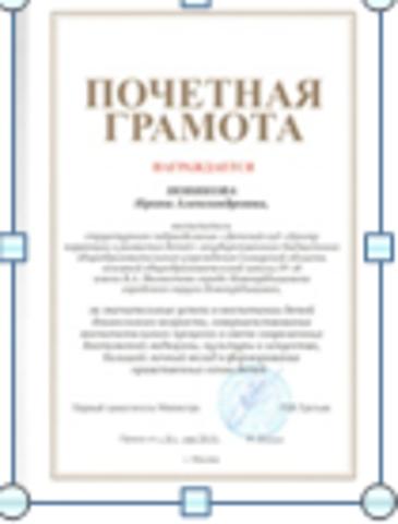 Награда за многолетний труд с воспитанниками с ОВЗ