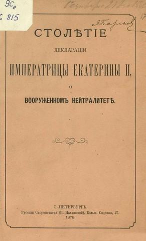 Декларация о вооруженном нейтралитете