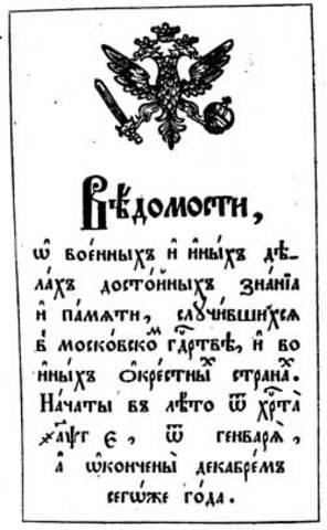"""Выход первой русской газеты """"Ведомости"""""""