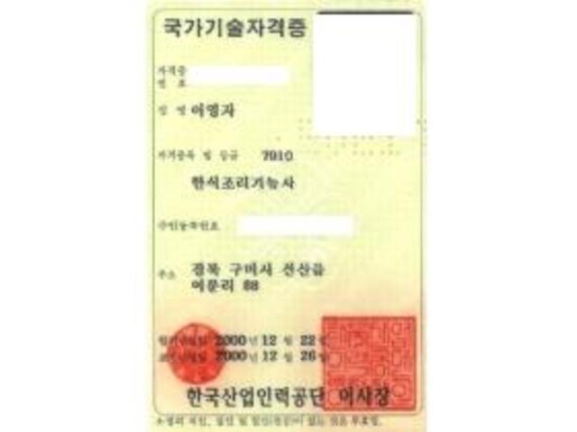 I got a Korean cook license