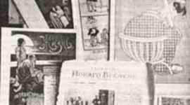 Журналистика с начала XIX века по 1825 год timeline