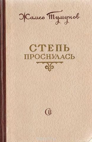 """Публикуется первый бурятский роман """"Степь проснулась"""""""