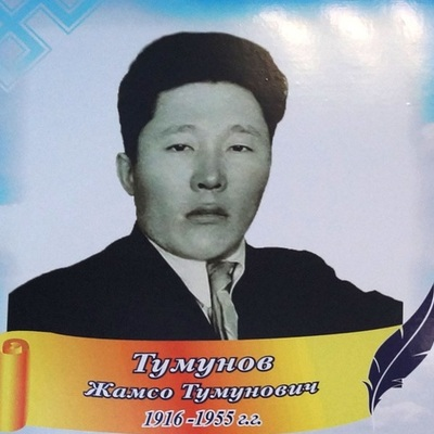 Жамсо Тумунов - первый бурятский романист. timeline