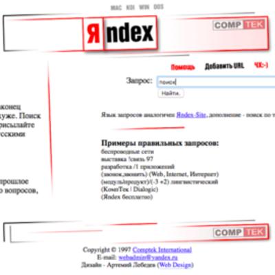 Яндекс timeline