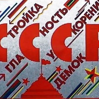 Медиаобразование в СССР в эпоху Перестройки timeline