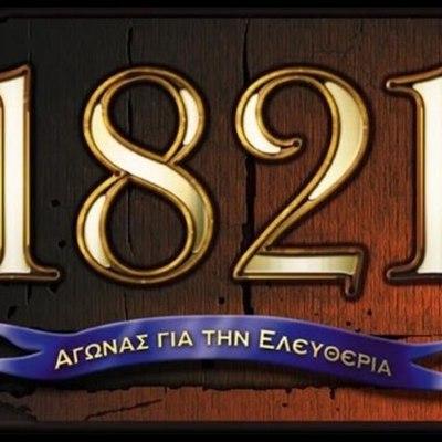 Τα γεγονότα της Επανάστασης του 1821 timeline