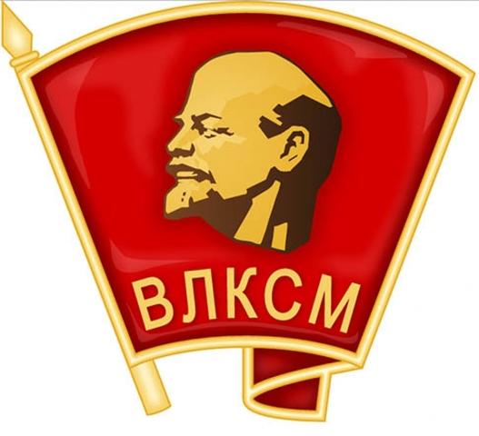 Вступление в ВЛКСМ