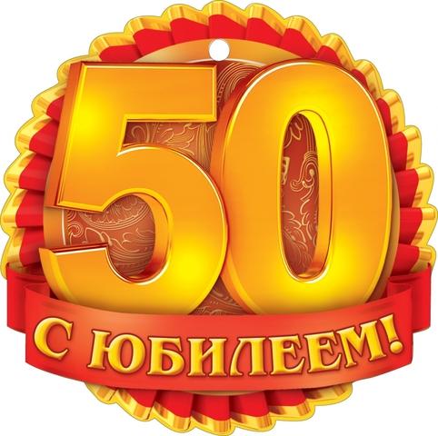 Пятидесятилетие