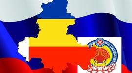 История заселения калмыцкого народа на территории Ростовской области timeline