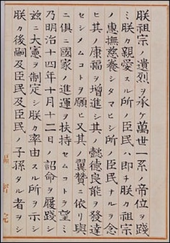 meiji constitution What was the meiji constitution the japanese constitution of 1889 (or the meiji constitution) was written to replace japan's previous militaristic absolute monarchy.