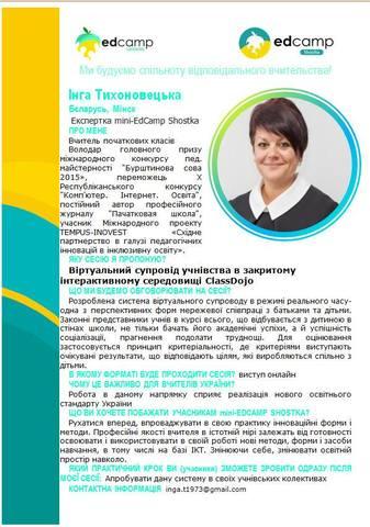 Выступление на EdCamp Shostka (Украина)