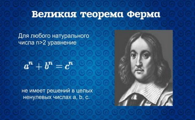 Велика теорема Фірма