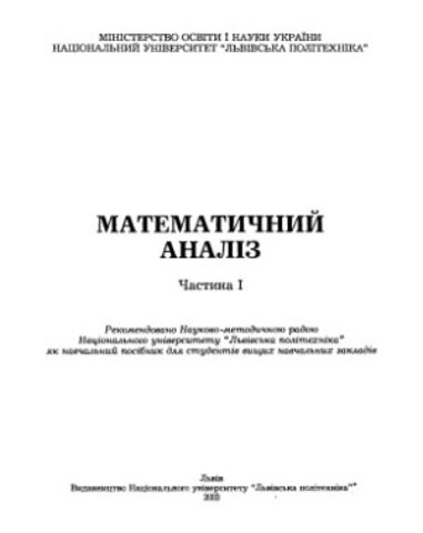 Поява математичного аналізу