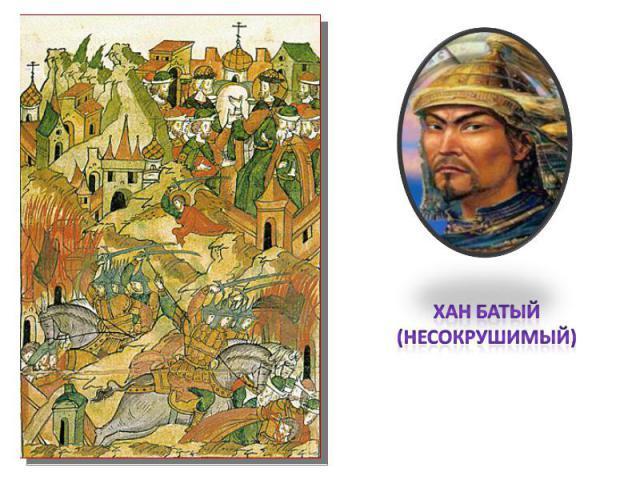 Ставка хана Батыя