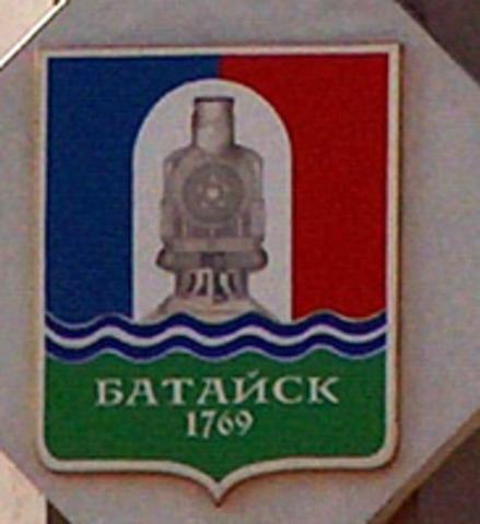Дата основания Батайска