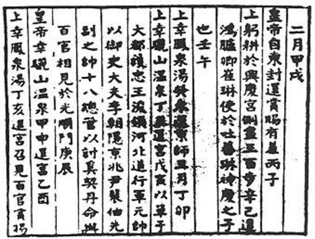Historias mezcladas (713 a. d C)