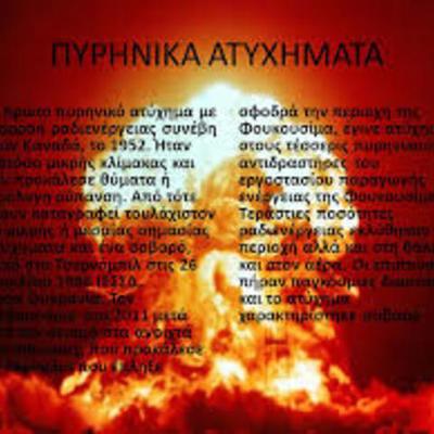 Τα μεγαλύτερα πυρηνικά ατυχήματα timeline