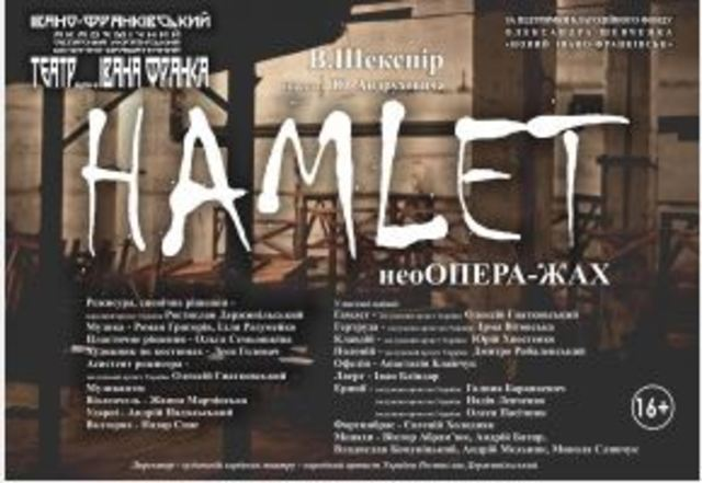 "Ivano-Frankivsk: 18:00, ""Hamlet"" by Ivano-Frankivsk Academic Music and Drama Theatre named after Ivan Franko"