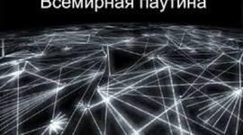Интернет - История возникновения и развития timeline