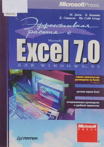 Excel 7 для Windows 95