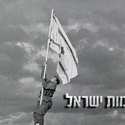 ציר זמן מלחמות ישראל timeline