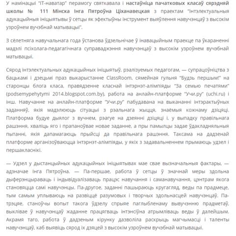 """Статья в """"Настаўніцкай газете"""