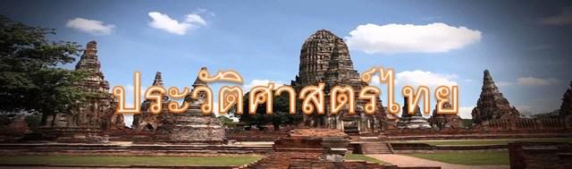Image result for ประวัติศาสตร์ไทย