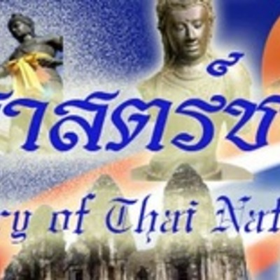 สมัยประวัติศาสตร์ไทย timeline