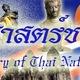 Head of thai history