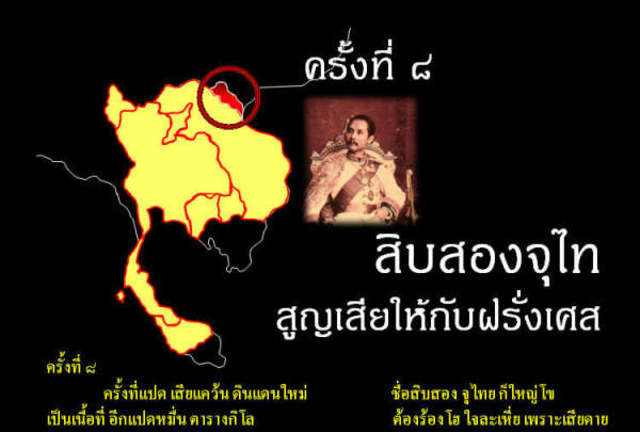 พ.ศ.2431 เสียแคว้นสิบสองจุไทยให้ฝรั่งเศส (เสียดินแดนครั้งที่ 8)
