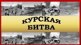 Курская битва:хроника славы timeline