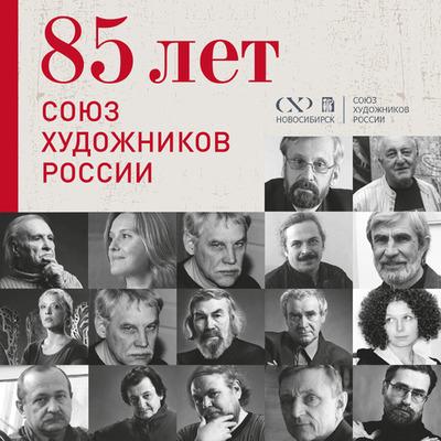 Союз художников Новосибирска timeline