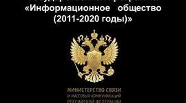 Этапы развития и выполнения программы РФ «Информационное общество (2011-2020 годы)» timeline