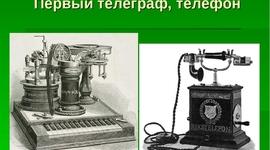 Тухтаманова А.О. РСО 3-17-03Телеграф, телефон timeline