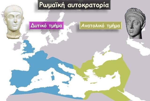 Η αυτοκρατορία χωρίζεται σε ανατολική και δυτική