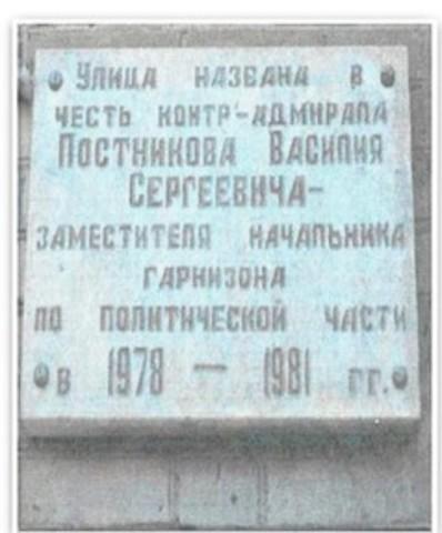 ул. Контр-адмирала Постникова B.C. г.Фокино
