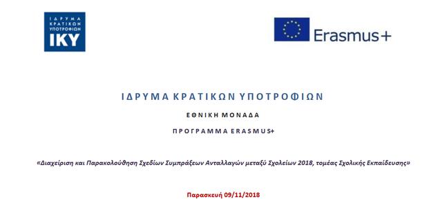 Συμμετοχή του 53ου Λυκείου στην Ημερίδα για το Πρόγραμμα Erasmus+