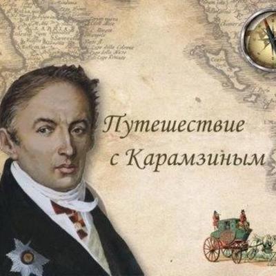 «Наши соотечественники давно путешествуют по чужим странам, но до сих пор никто не делал этого с пером в руке». Н.М. Карамзин timeline