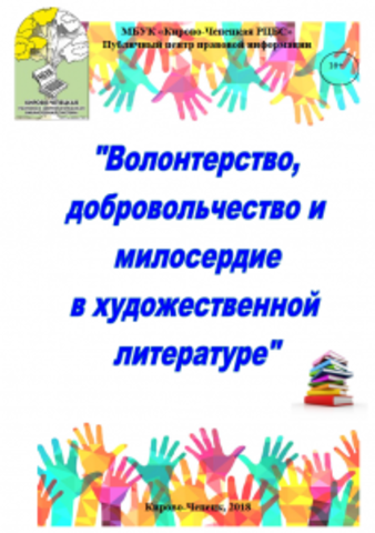 «Волонтерство, добровольчество и милосердие в художественной литературе»