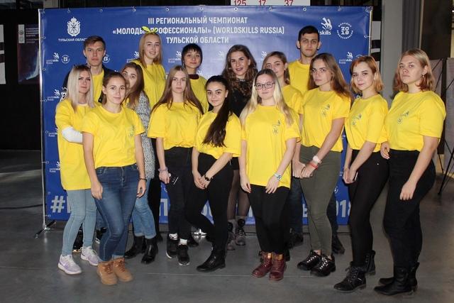 Волонтерство на  чемпионате «Молодые профессионалы» (WORLDSKILLS RUSSIA) Тульской области.