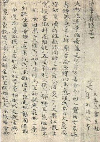 Prince Shotoku writes Japanese constitution.