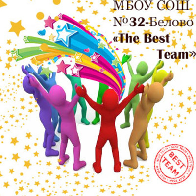 """История комбинаторики"" - ""The Best Team-Белово"" timeline"