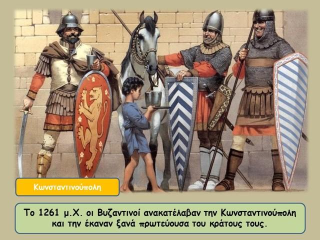 Η επανάκτηση της Κωνσταντινούπολης