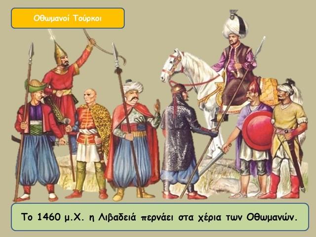 Οι Οθωμανοί Τούρκοι
